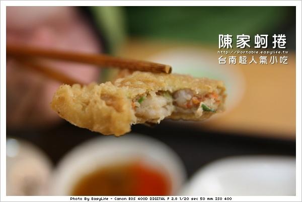 陳家蚵捲。台南小吃
