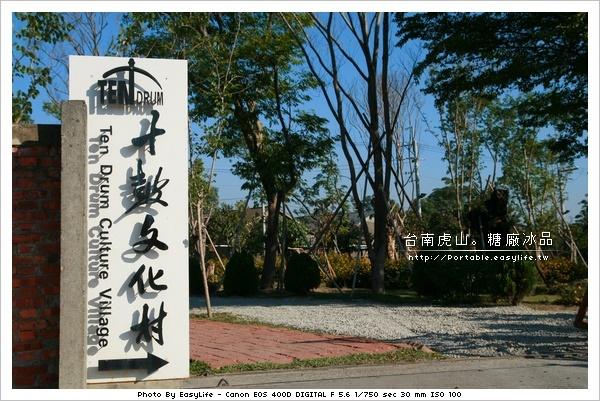 台南虎山。糖廠冰品