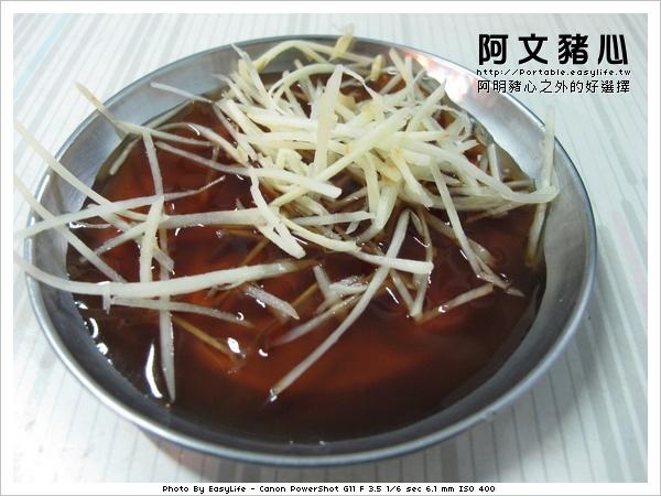 台南阿文豬心。沾醬