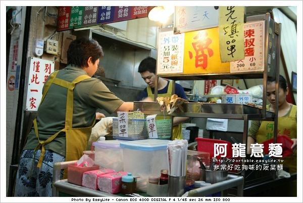 台南阿龍意麵