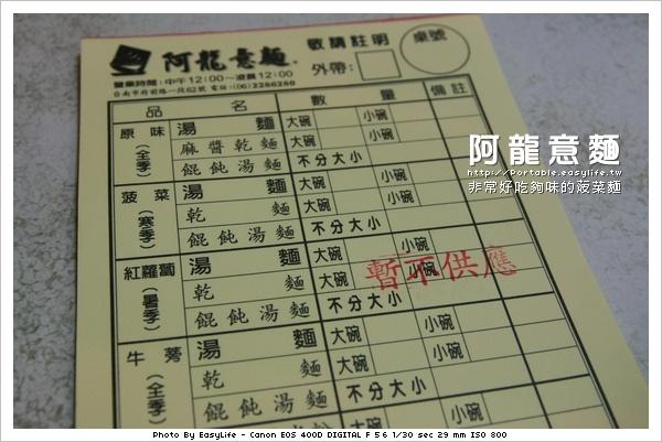 台南阿龍意麵。菜單