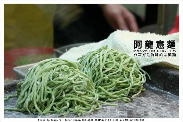 台南阿龍意麵。麵線