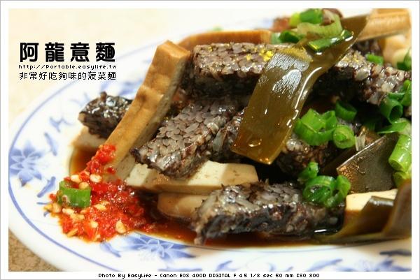 台南阿龍意麵。滷味