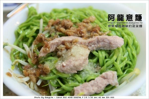 台南阿龍意麵。乾菠菜麵