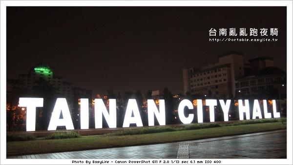 台南夜騎。台南市政府