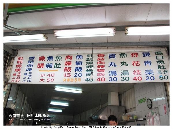 台南美食。阿川土魠魚羹