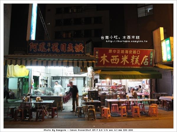 台南美食。木西米糕