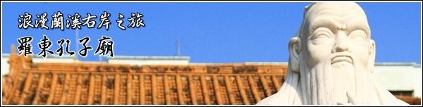 羅東旅遊。羅東孔子廟。浪漫蘭溪右岸之旅