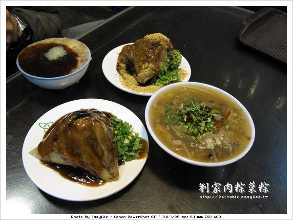 劉家肉粽。