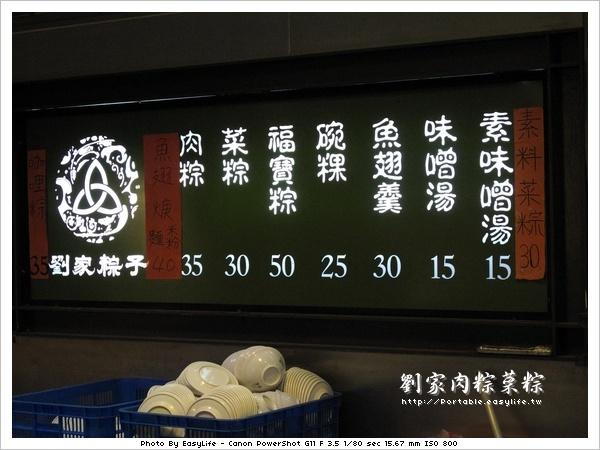 劉家肉粽。菜單