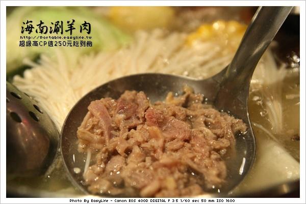 海南涮羊肉