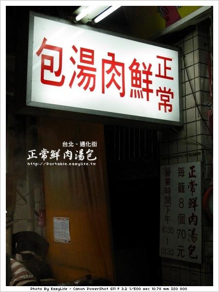 台北通化街。正常鮮肉湯包