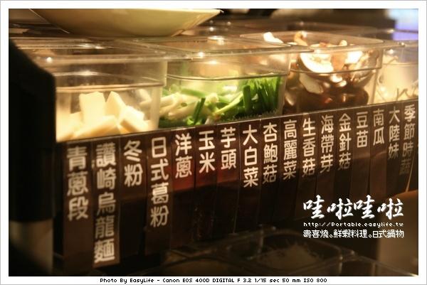 新鮮蔬菜推車 - 哇啦哇啦壽喜燒。鮮蝦料理。日式鍋物