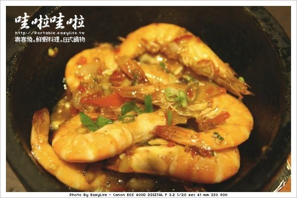 泰式酸辣蝦 - 哇啦哇啦壽喜燒。鮮蝦料理。日式鍋物