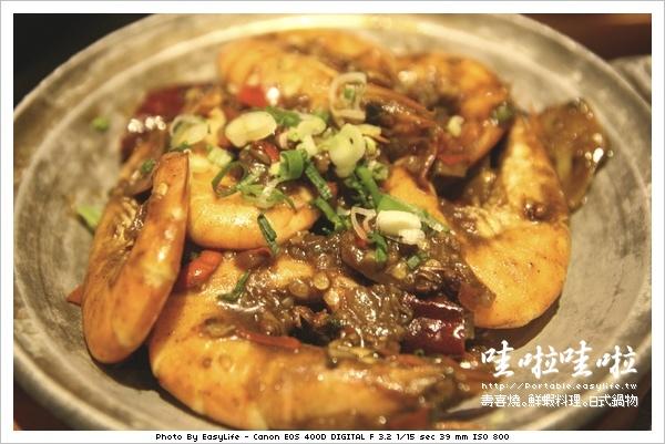 川辣椒麻蝦 - 哇啦哇啦壽喜燒。鮮蝦料理。日式鍋物