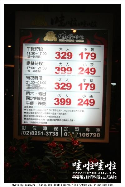 價目表 - 哇啦哇啦壽喜燒。鮮蝦料理。日式鍋物