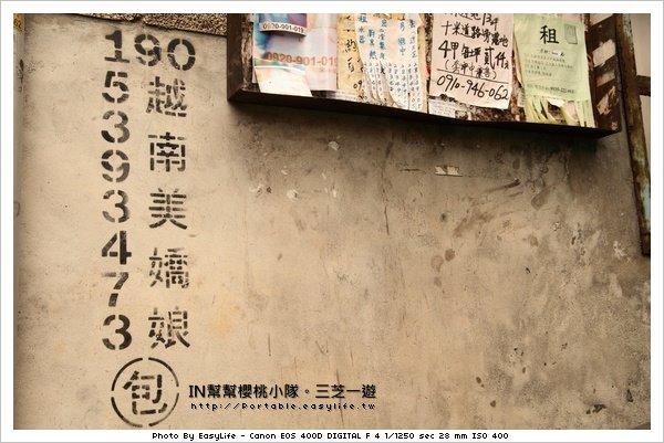 永福IN幫幫櫻桃小隊。三芝一遊