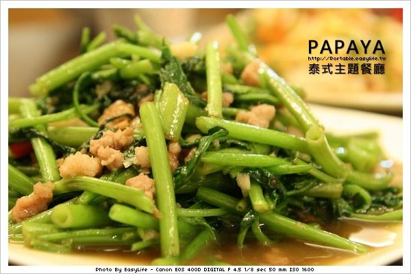 PAPAYA趴趴亞泰式料理。蝦醬空心菜