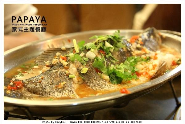 PAPAYA趴趴亞泰式料理。清蒸檸檬魚