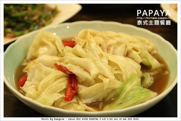 PAPAYA趴趴亞泰式料理。蠔油高麗菜