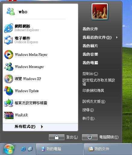 Seven Remix XP風格