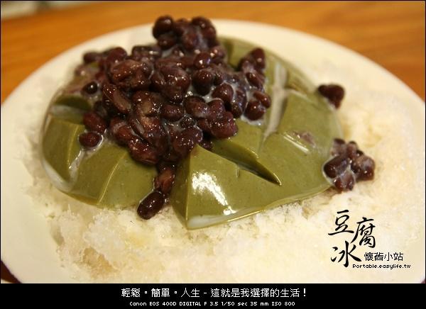 懷舊小站。豆腐冰。台南美食