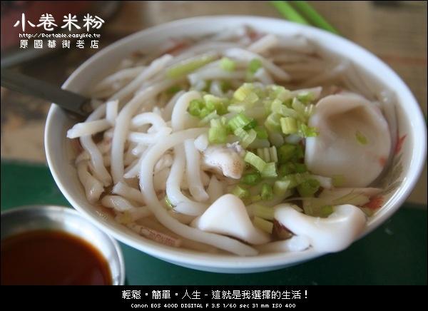 小卷米粉。台南小吃