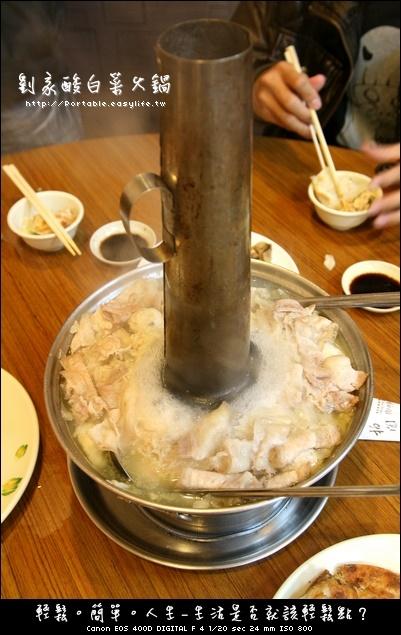 劉家酸白菜火鍋。台南店。酸菜白肉鍋。台南美食