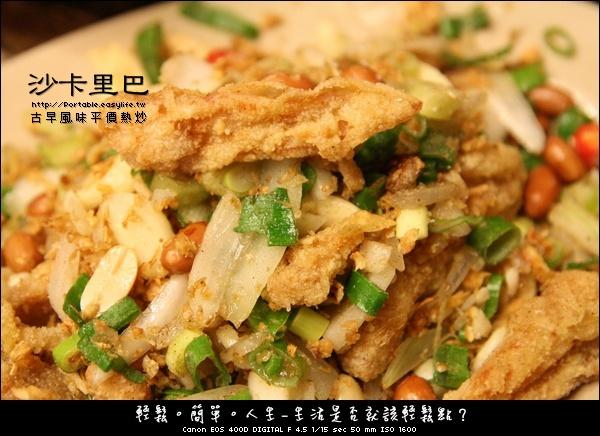沙卡里巴。台南美食。平價熱炒