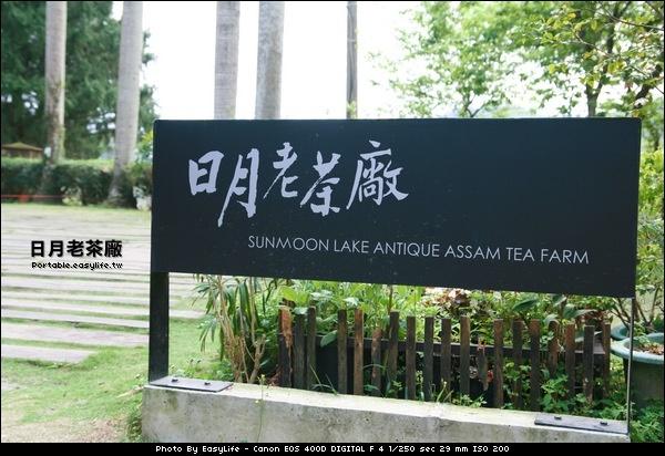 日月老茶廠。來杯好喝的紅茶吧!