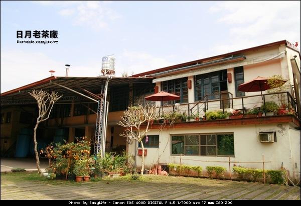 日月老茶廠。南投旅遊