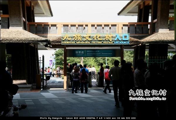 九族文化村。南投旅遊