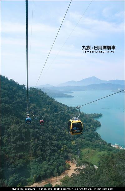 九族纜車。日月潭纜車。南投旅遊