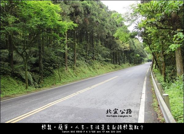 北宜公路。台北單車路線
