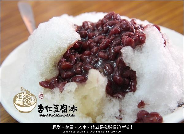 台南運動公園。杏仁豆腐冰