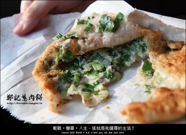 台南小吃。鄭記蔥肉餅
