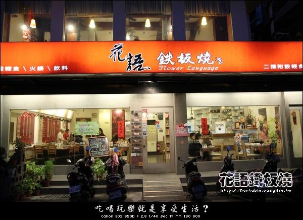 花語鐵板燒,台南還有其他鐵板燒嗎?