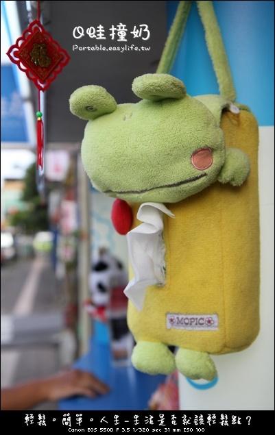 Q蛙鮮奶。Q蛙撞奶。礁溪飲料店