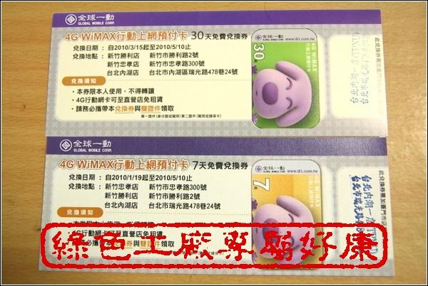 遠傳4g無線上網