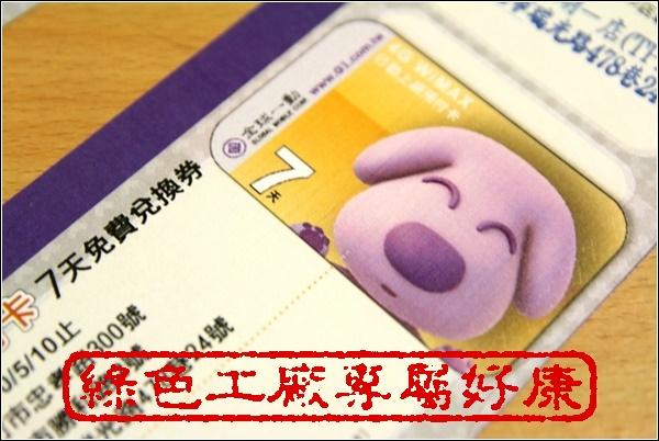 全球一動4G上網,台北新竹4G WiMAX上網