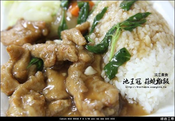 池王冠蒜燒雞。淡江美食。淡水美食