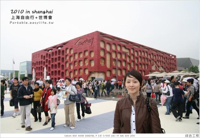 上海世博會。匈牙利館。土耳其館