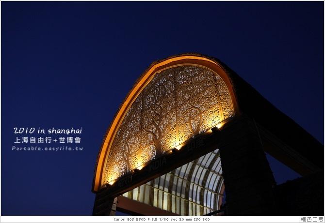上海世博會。尼泊爾館。印度