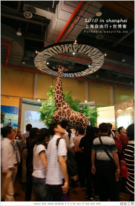 上海世博會。非洲聯合館。C片區