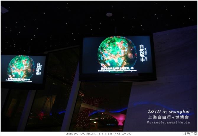 上海世博會。台灣館。A片區