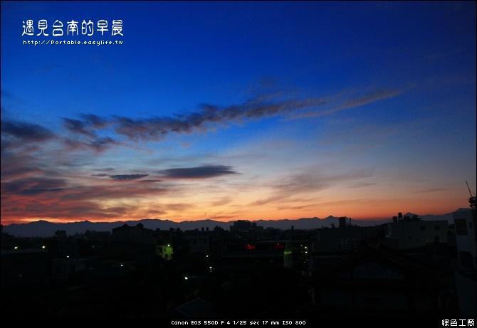 遇見台南的早晨
