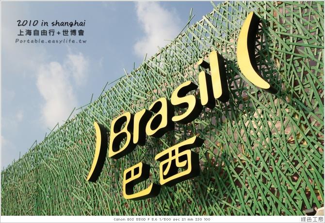 上海世博會。巴西館。祕魯館。阿根廷館