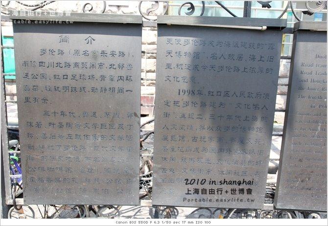 上海自由行。多倫路名人街