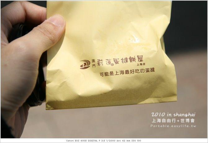 上海自由行。上海美食。莉蓮蛋塔