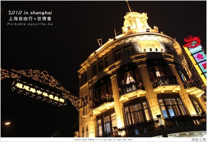 上海自由行。南京西路-人民廣場-南京東路-外灘-外灘光觀隧道